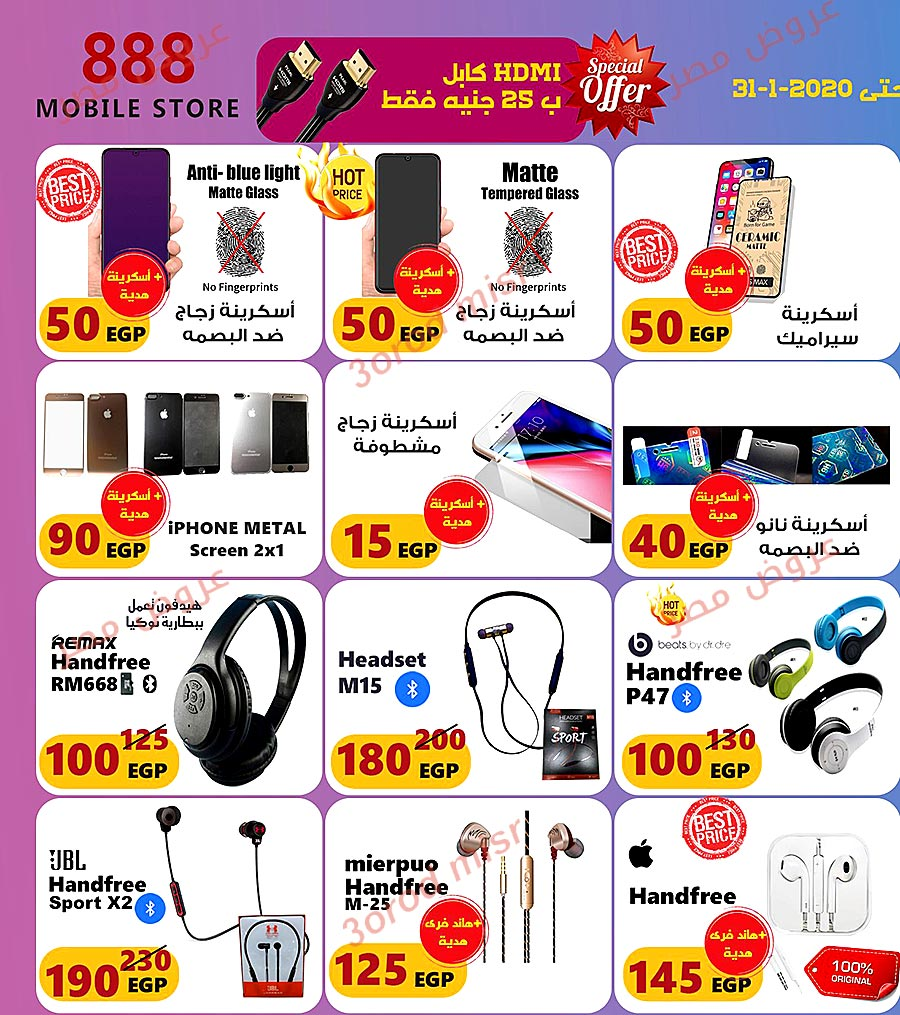 888 Mobile Store offers