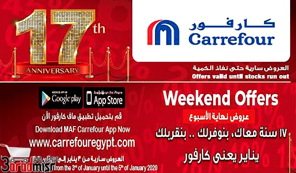 Carrefour Egypt offers