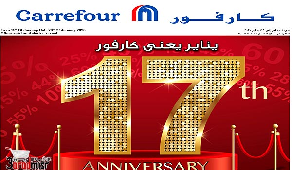 carrefour-egypt-offers-35