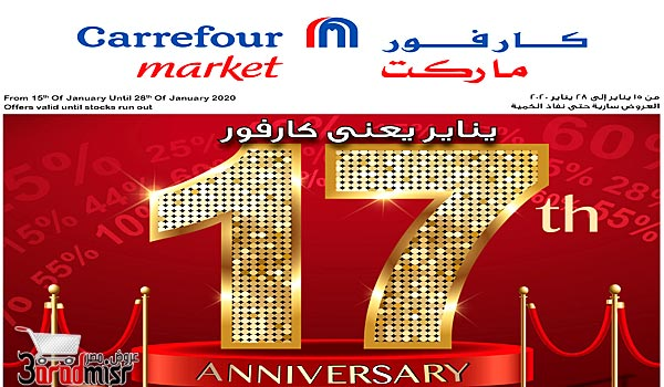 carrefour-market-offers-17
