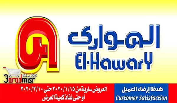 El Hawary market offers