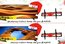Elghazawy group offers