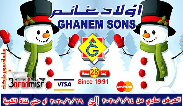 Ghanem Sons offers