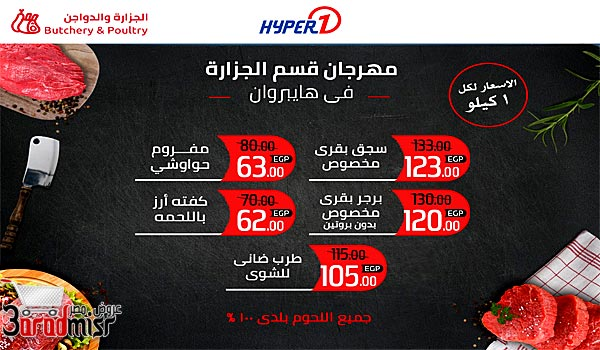 Hyperone  offers