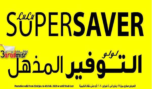 LuLu Hypermarket Egypt offers