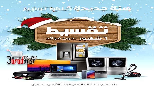 RadioShack Egypt offers