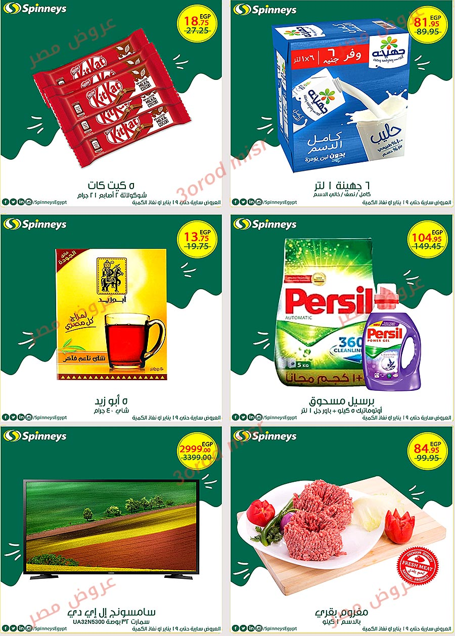 Spinneys Egypt offers